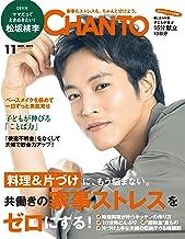 表紙: CHANTO 2019年 11月号 [雑誌] | 主婦と生活社