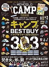 表紙: 晋遊舎ムック MONOQLO CAMP ベストヒット | 晋遊舎
