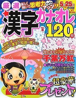 厳選漢字カナオレ120問VOL.8 (MSムック)