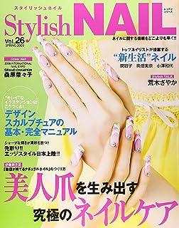 Stylish nail vol.26 美人爪を生み出す究極のネイルケア (レッスンシリーズ)