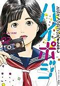 ハイポジ(2) (アクションコミックス)