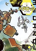 表紙: 新装版 メダロット イッキ編(3) (コミッククリエイトコミック) | ほるまりん
