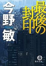 表紙: 最後の封印 (徳間文庫)   今野敏