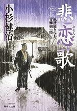 表紙: 悲恋歌 風烈廻り与力・青柳剣一郎 (祥伝社文庫) | 小杉健治