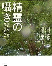 表紙: 精霊の囁き 30年の心の旅で見つけたもの   山川 亜希子