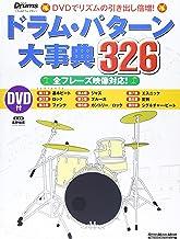 リズム&ドラム・マガジン ドラム・パターン大事典326 全フレーズ映像対応! (DVD付き) (リットーミュージック・ムック)