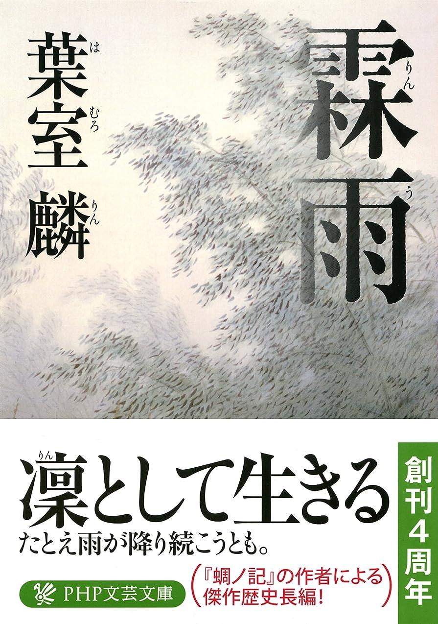 北西ジャングル独立して霖雨 (PHP文芸文庫)