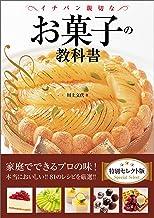 表紙: イチバン親切なお菓子の教科書 特別セレクト版   川上文代