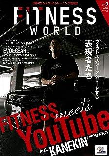FITNESS WORLD Vol.9(フィットネスワールド) (NEKO MOOK)