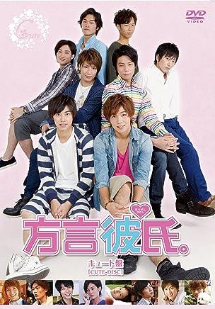 Dialect boyfriend. Cute Edition [DVD]