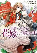 表紙: 皇帝つき女官は花嫁として望まれ中: 1【電子限定描き下ろしマンガ付】 (ZERO-SUMコミックス) | 千種 あかり