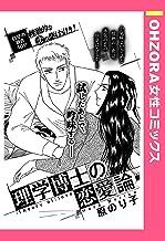 理学博士の恋愛論 【単話売】 (OHZORA 女性コミックス)