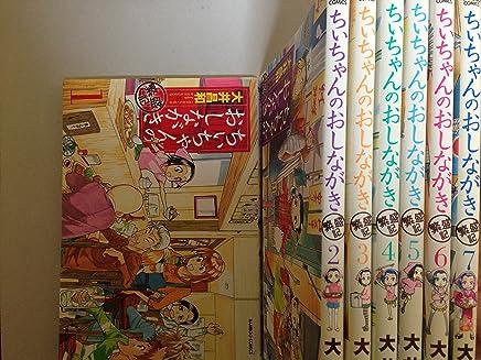 ちぃちゃんのおしながき 繁盛記 コミック 1-7巻セット (バンブーコミックス)