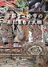 彫刻屋台図鑑02 宇都宮・今市の彫刻屋台と天棚