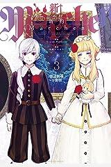 新約Marchen 雑誌掲載分冊版(3) (少年マガジンエッジコミックス) Kindle版