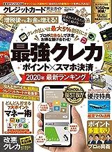 表紙: 100%ムックシリーズ 完全ガイドシリーズ258 クレジットカード完全ガイド (100%ムックシリーズ) | 晋遊舎