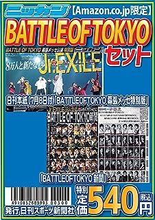 Jr.EXILE世代  BATTLE OF TOKYO新聞+日刊スポーツ新聞7月8日付 (ニッカン永久保存版)
