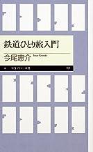 表紙: 鉄道ひとり旅入門 (ちくまプリマー新書)   今尾恵介