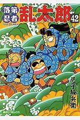 落第忍者乱太郎(42) (あさひコミックス) Kindle版