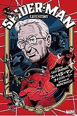 スパイダーマン:ライフストーリー Kindle版