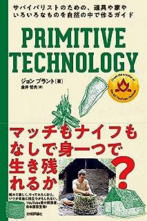 PRIMITIVE TECHNOLOGY ── サバイバリストのための、道具や家やいろいろなものを自然の中で作るガイド