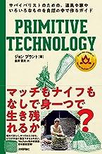 表紙: PRIMITIVE TECHNOLOGY ── サバイバリストのための、道具や家やいろいろなものを自然の中で作るガイド | ジョン プラント