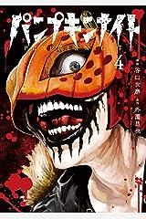 パンプキンナイト 4巻 (LINEコミックス) Kindle版