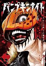 表紙: パンプキンナイト 4巻 (LINEコミックス) | 谷口世磨