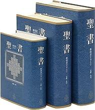 聖書 新改訳2017 小型スタンダード版 引照・注付 NBI-30 (いのちのことば社)