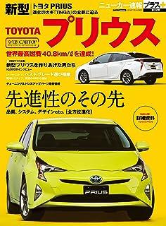 ニューカー速報プラス 第27弾 新型トヨタ プリウス (CARTOP MOOK)