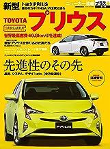 表紙: ニューカー速報プラス 第27弾 新型トヨタ プリウス (CARTOP MOOK)   交通タイムス社