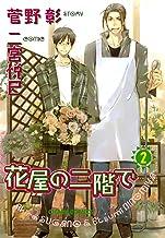 表紙: 花屋の二階で(2) (Charaコミックス) | 菅野彰