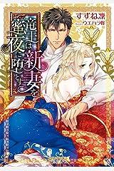 竜王は新妻を蜜夜に堕とす (ガブリエラ文庫) Kindle版