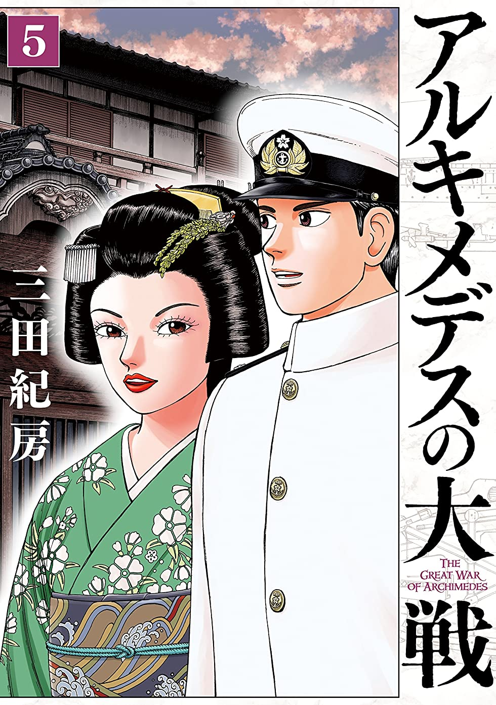 自治的防腐剤銀アルキメデスの大戦(5) (ヤングマガジンコミックス)