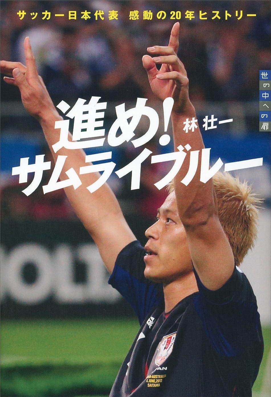 畝間ブリード適格進め! サムライブルー 世の中への扉 サッカー日本代表 感動の20年ヒストリー