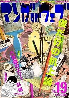 マンガ on ウェブ 第19号 [雑誌] (佐藤漫画製作所)