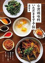 表紙: 台湾調味料 いただきます手帖:使いこなしで、現地の味もいつものご飯も思い通り | 沼口 ゆき