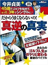 表紙: GOLF TODAYレッスンブック だからうまくならないの!今井貞美・真逆の真実 | 三栄書房