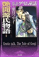 表紙: 艶聞源氏物語 (まんがグリム童話) | 葉月つや子