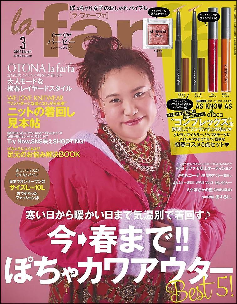 組立責任病者la farfa【ラ?ファーファ】2019年3月号 [雑誌]