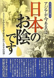 アジアが今あるのは日本のお陰です ― スリランカの人々が語る歴史に於ける日本の役割 (シリーズ日本人の誇り 8)