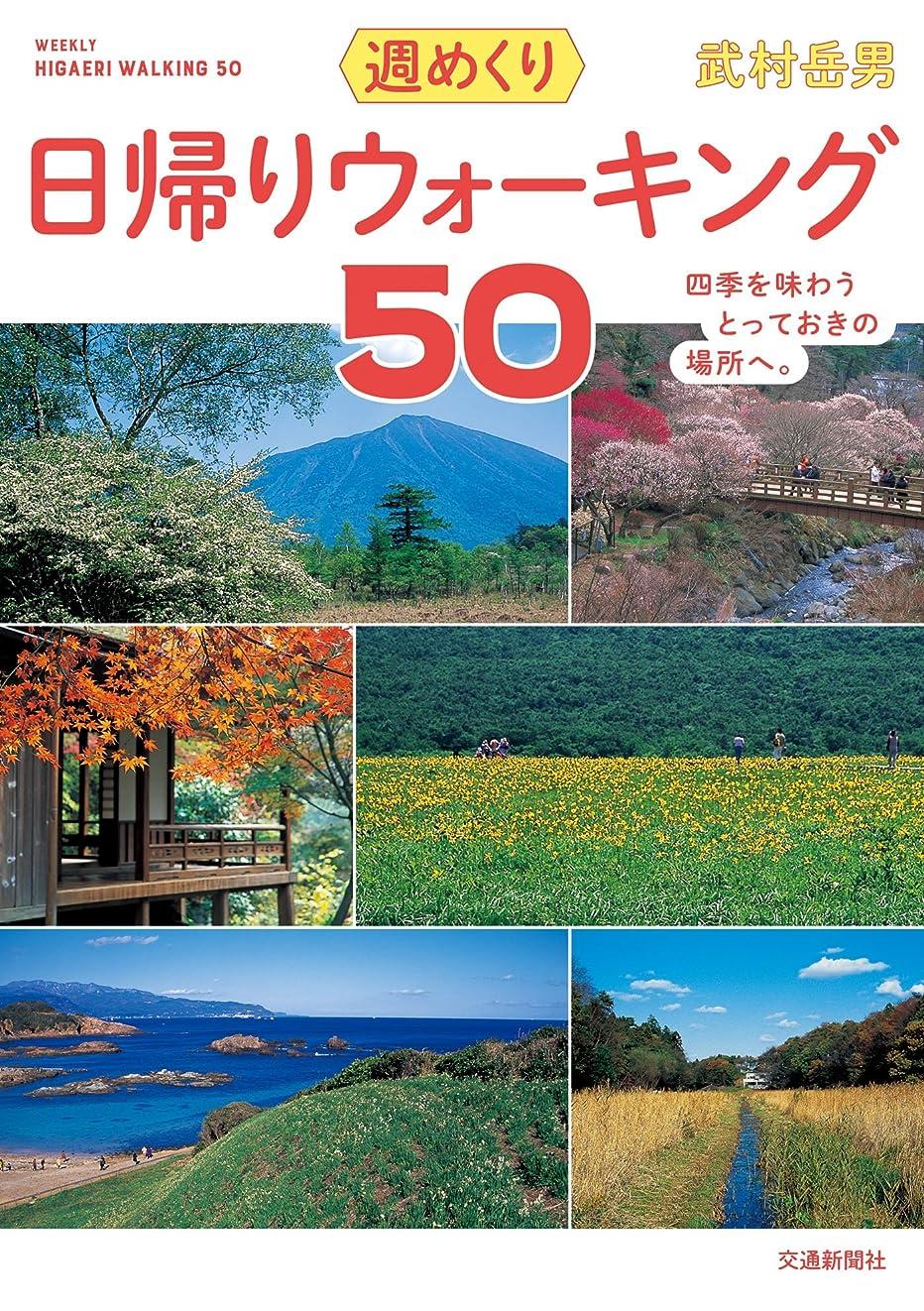 チチカカ湖定期的ちらつき日帰りウォーキング50 (交通新聞社)