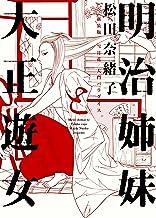 表紙: 明治姉妹と大正遊女 新装版 雪月花/大門パラダイス (FEEL COMICS swing) | 松田奈緒子