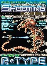 表紙: シューティングゲームサイド Vol.9 (GAMESIDE BOOKS) | ゲームサイド編集部