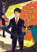 表紙: この世にひとつの本 (創元推理文庫) | 門井 慶喜