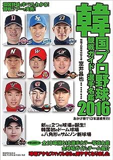 韓国プロ野球観戦ガイド&選手名鑑〈2016〉
