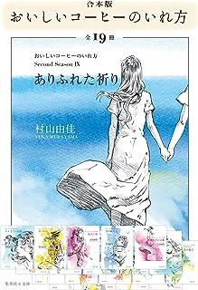 【合本版】おいしいコーヒーのいれ方(全19冊) (集英社文庫)