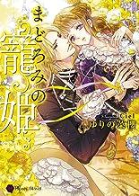表紙: まどろみの寵姫 (ハニー文庫) | Ciel