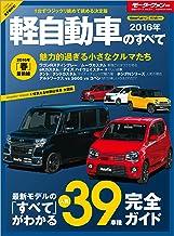 表紙: ニューモデル速報 統括シリーズ 2016年 軽自動車のすべて | 三栄書房