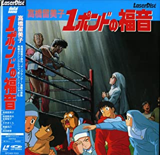 1ポンドの福音[古谷徹][Laser Disc]